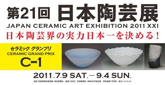 h23_21_japanceramic