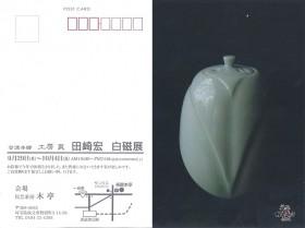 白磁展2011@秩父