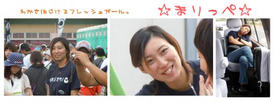 mi-chan3