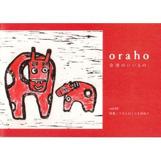 oraho-vol2