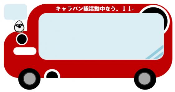 あかべこバス