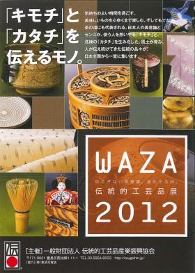 waza2012dm
