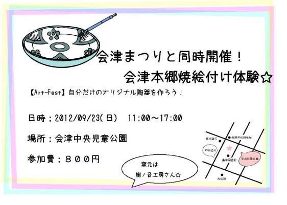 【Art-Fest会津2012】チラシ