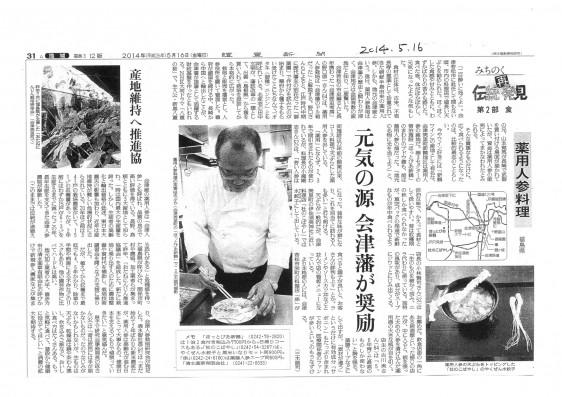 オタネニンジン読売新聞記事