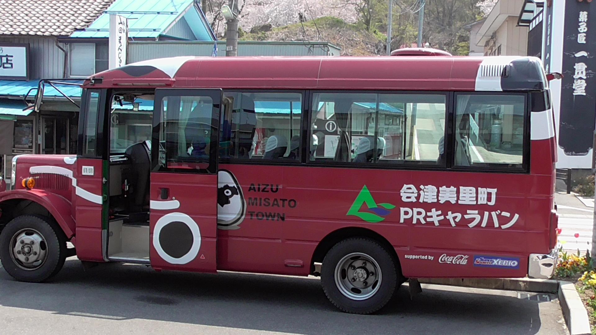 赤べこバス