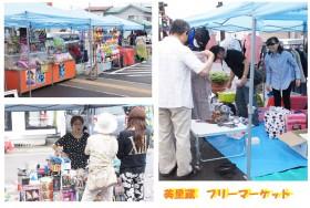 美里蔵フリーマーケット