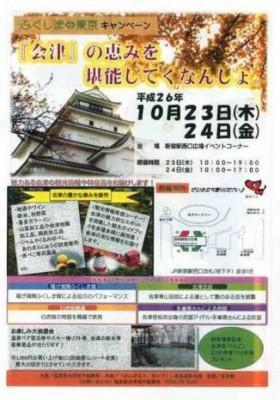 aizu1-326x466