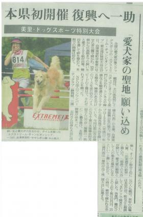 7月20日 福島民友