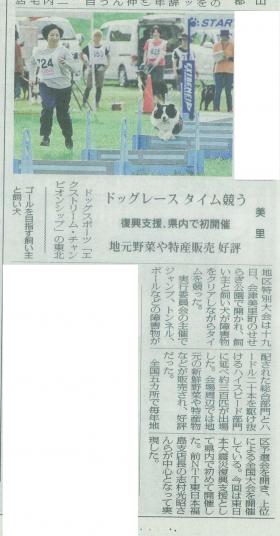 7月20日 福島民報