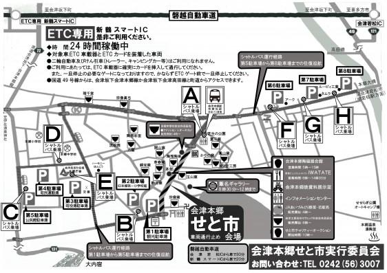 平成27年 せと市 周辺駐車場&シャトルバスマップ