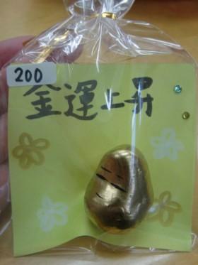 金 起き上がり小法師 (小) 200円
