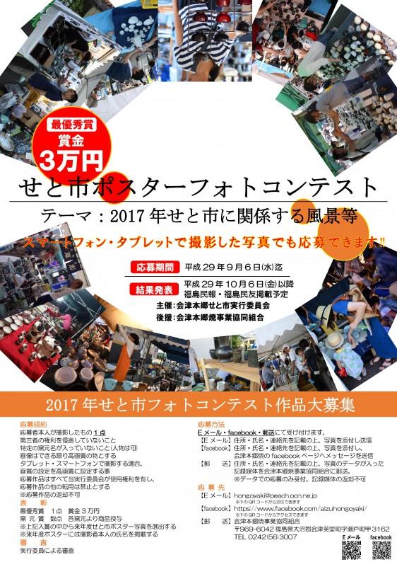 せと市フォトコンテスト2017