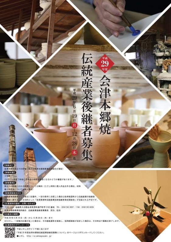 平成29年度会津本郷焼後継者募集ポスター