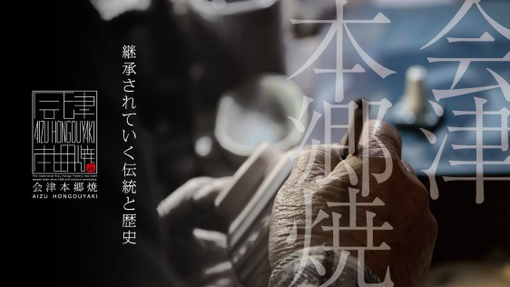 【会津本郷焼】継承されていく伝統と歴史 /【Aizu Hongouyaki】The tradition and history that are passed down for generations