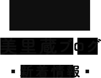 美里蔵ブログ新着情報